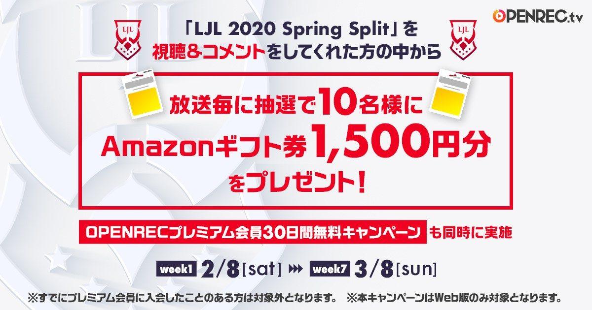 OPENREC.tvにて、「LJL 2020 Spring Split」放送を記念して視聴者プレゼントキャンペーン開催決定! ~OPENREC.tvで視聴&コメントをしてAmazonギフトカード1,500円分を当てよう~